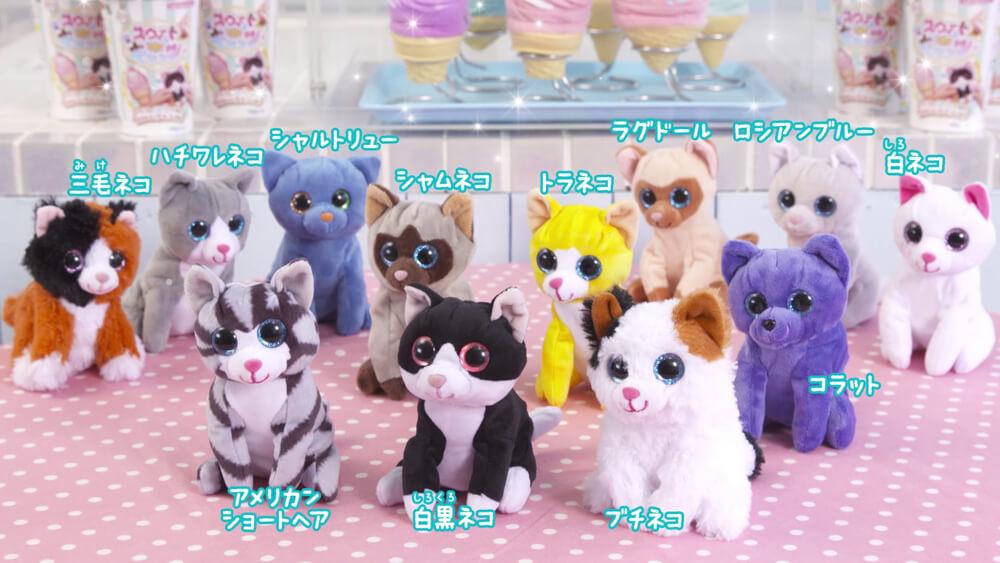 子猫のぬいぐるみは全12種類 by スウィートキャッツ(SWEET CATS)