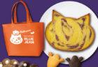 今年の食パンはかぼちゃ味♪ 猫型のパンやスイーツを詰め合わせた「いろねこハロウィンセット」が発売