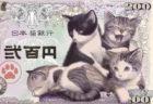 こんなお札が欲しかったニャ…!子猫の肖像が描かれた二百円札「子猫紙幣」の新作グッズ全8種