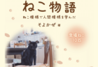 さまざまな猫の生き方に学ぶ、感動の実話ストーリーをつづった新刊「ねこ物語」