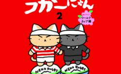 猫マンガの巨匠が描くラグビー入門書「ラガーにゃん」の第2巻が発売!元日本代表の解説付き