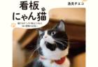 看板猫ってどんな気持ち…?猫の視点で物語が展開していくフォトブック「看板にゃん猫」(こ)
