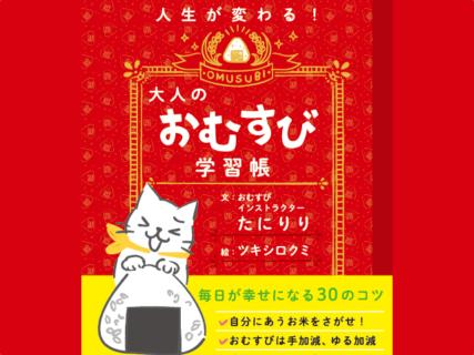 案内役はキュートな猫!お米の選び方から握り方まで学べる「大人のおむすび学習帳」