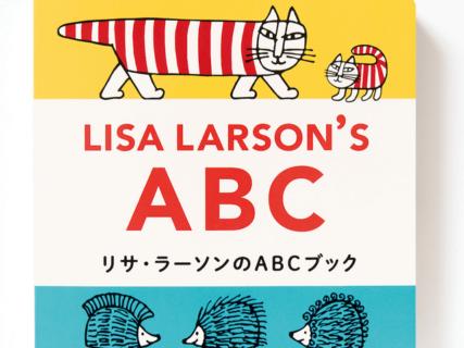 猫のマイキー好きにはたまらニャい!リサ・ラーソンの新作アイテム「ABCブック&腕時計」