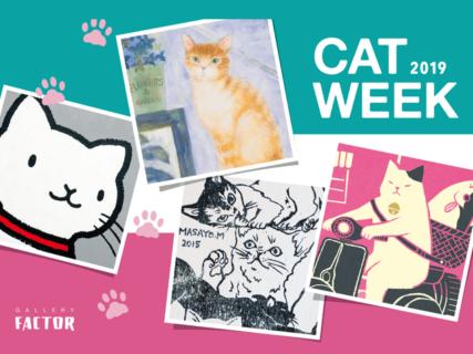 4名の作家による猫づくしの絵画展「CAT WEEK」神戸のギャラリーで11/2より開催