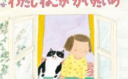 猫を飼いたくてたまらない!そんな女の子の気持ちを描いた物語「わたし ねこが かいたいの」