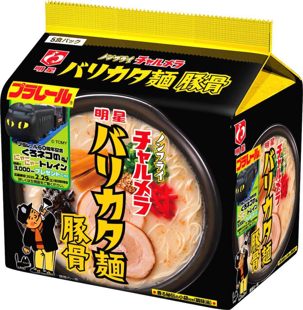 くろネコプラレールが当たる「明星 ノンフライチャルメラ 豚骨 5食パック」の製品パッケージ