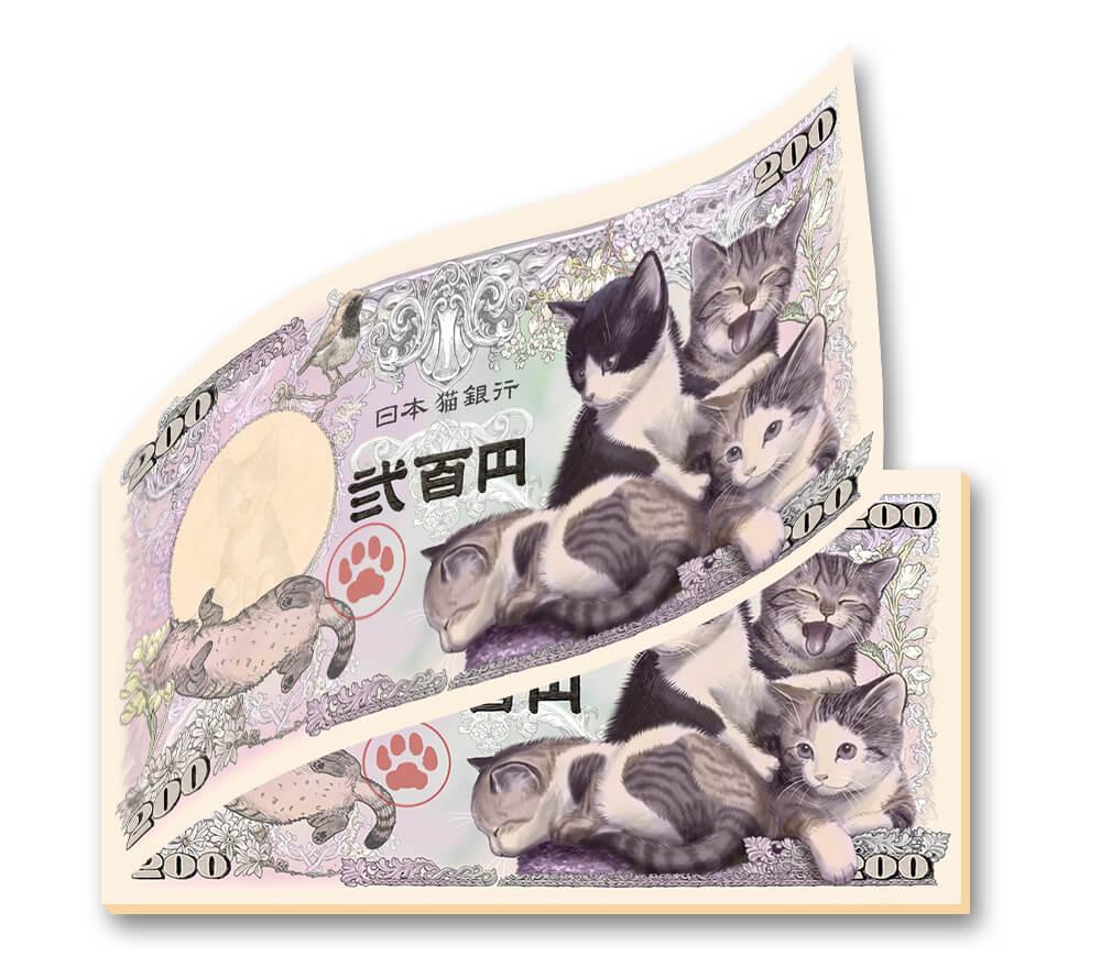 フルカラーメモ帳by 子猫の二百円札「子猫紙幣」