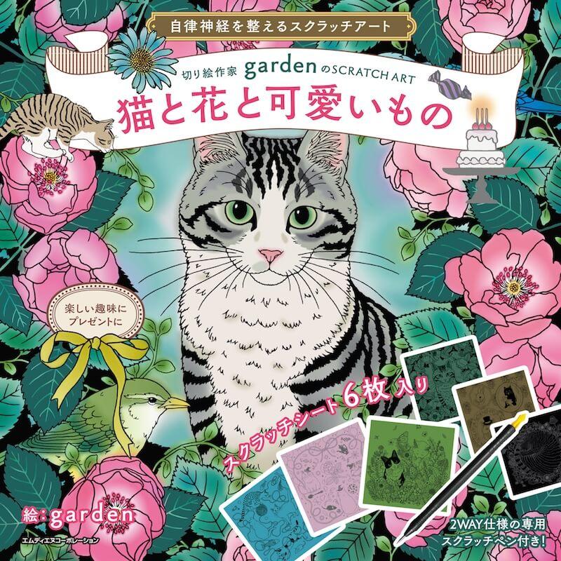 「自律神経を整えるスクラッチアート 切り絵作家gardenのSCRATCH ART猫と花と可愛いもの」の表紙