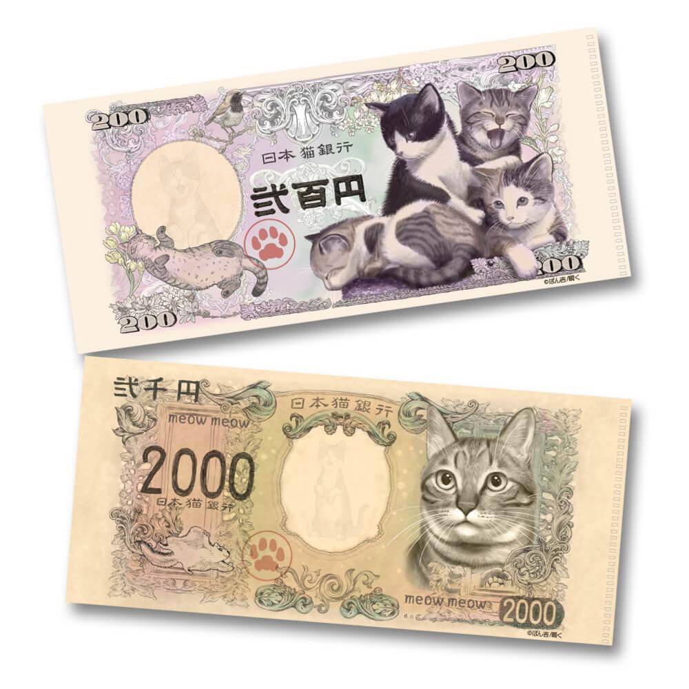 チケットケース&猫紙幣2枚セットby 子猫の二百円札「子猫紙幣」