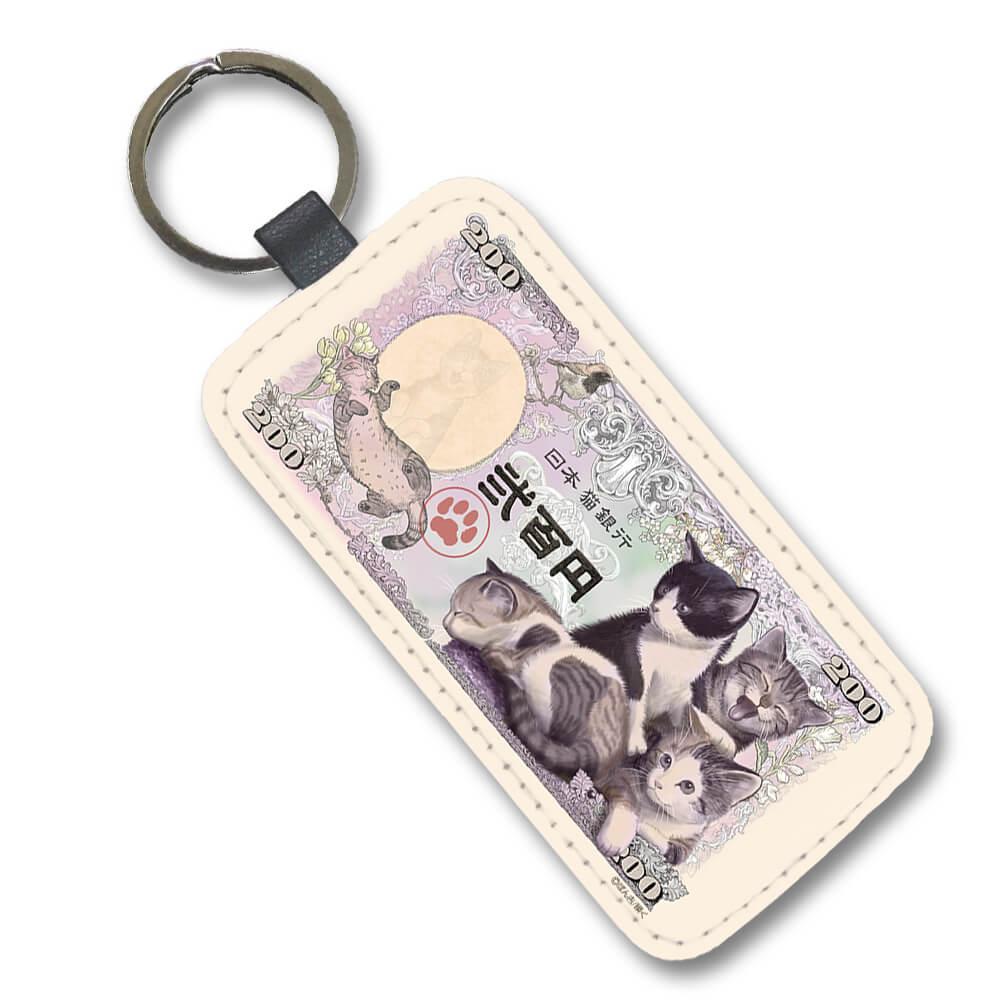 合皮キーホルダーby 子猫の二百円札「子猫紙幣」