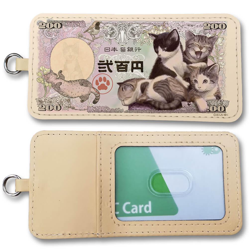 パスケースby 子猫の二百円札「子猫紙幣」