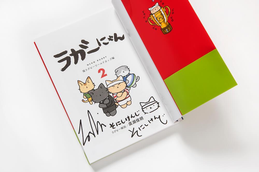 そにしけんじ+廣瀬俊朗のサイン本 by ラガーにゃん2