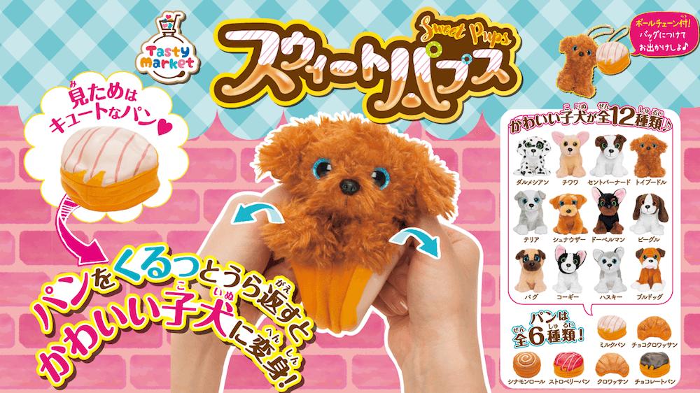 菓子パンを裏返すと子犬になる玩具「スウィートパプス(Sweet Pups)」