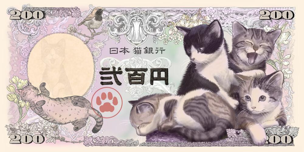 子猫の肖像が描かれた200円/二百円紙幣のイメージイラスト