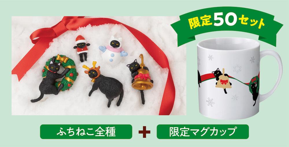 当たりが出ると「ふちねこ」全種と限定マグカップがもらえるクリスマスプレゼント