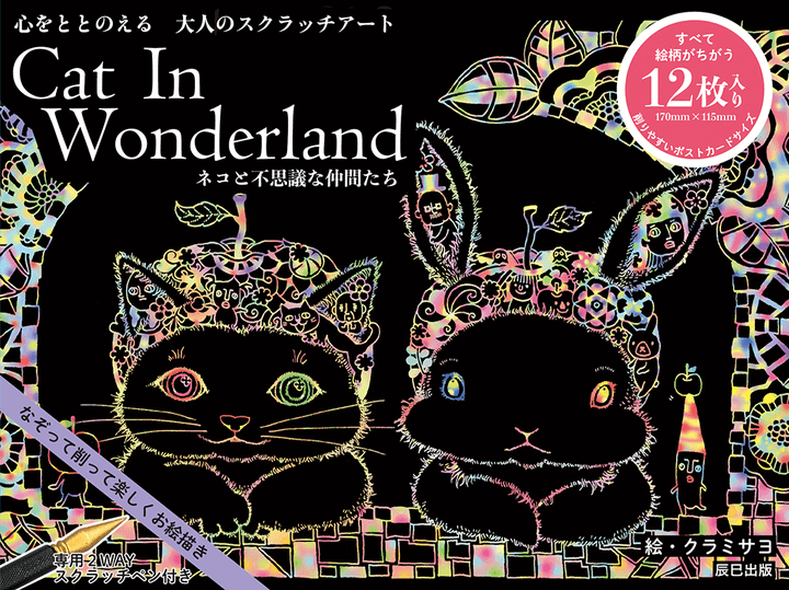 こころをととのえる大人のスクラッチアート「Cat In Wonderland -ネコと不思議な仲間たち-」の表紙