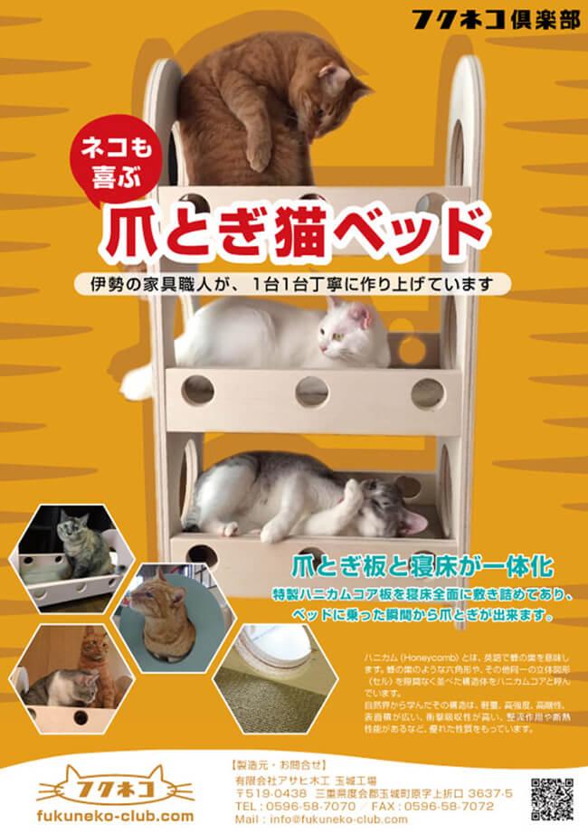 爪とぎ猫ベッド by フクネコ倶楽部