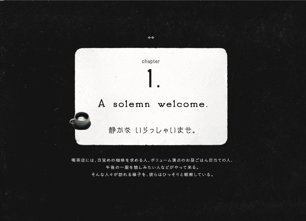 関由香さんのネコ写真集「猫と喫茶店」の第一章