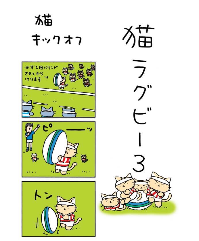 漫画「ラガーにゃん2」の中面イメージ 猫キックオフ