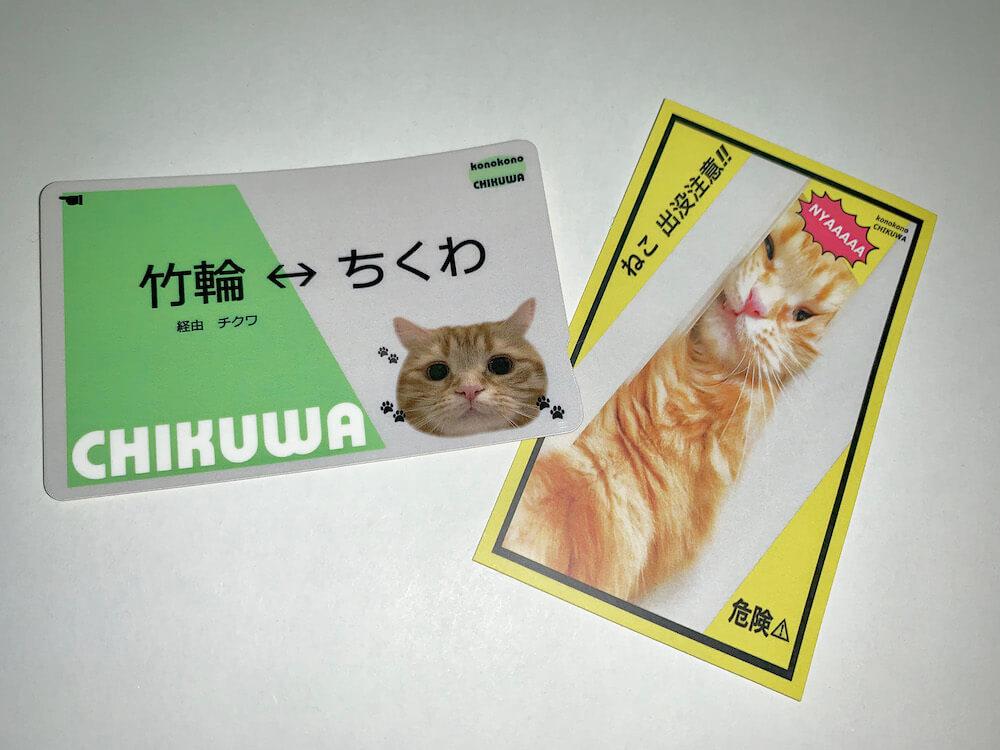 ICカードシール by konokonoCHIKUWA
