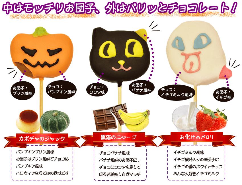 3種類のお団子とチョコレートの味の組み合わせ by 「チョコマント ハロウィンParty」