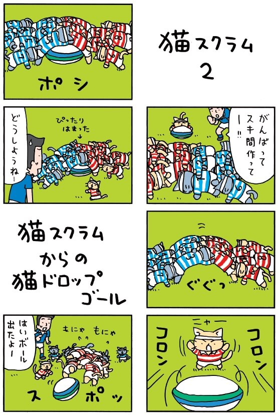 漫画「ラガーにゃん2」の中面イメージ 猫スクラム1