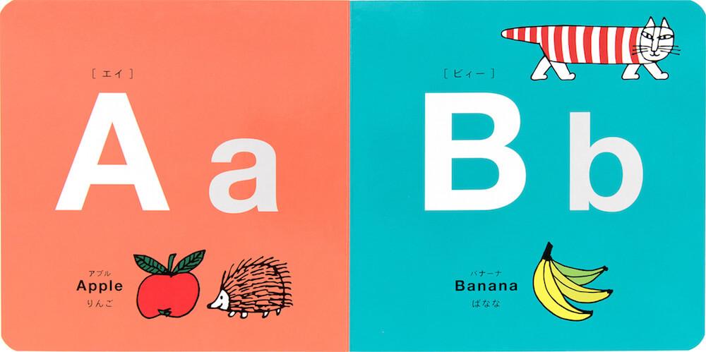 アルファベット「A」「B」のページ by リサ・ラーソンのABCブック