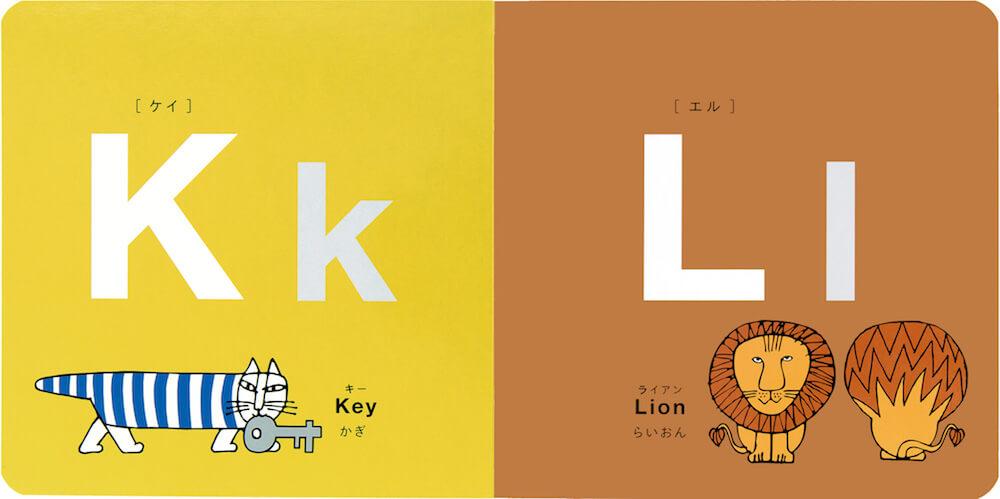 アルファベット「K」「L」のページ by リサ・ラーソンのABCブック