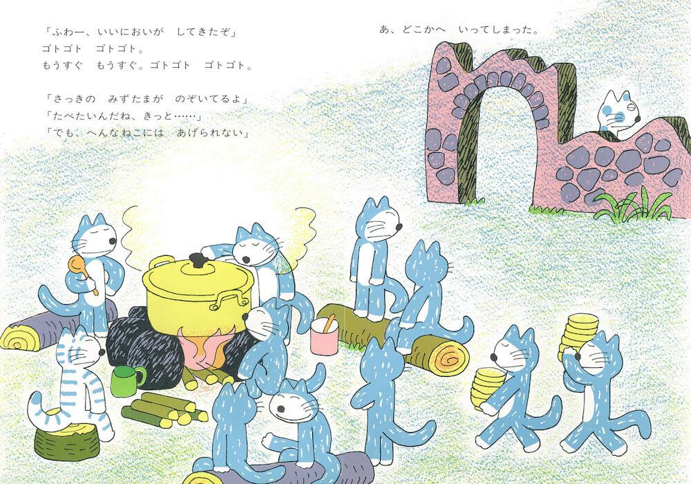 馬場のぼるの絵本「11ぴきのねことへんなねこ」で猫がお魚を煮込むシーン