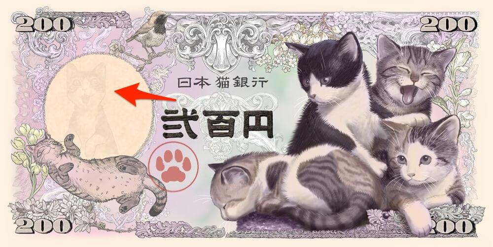 子猫の肖像が描かれた二百円紙幣の透かし