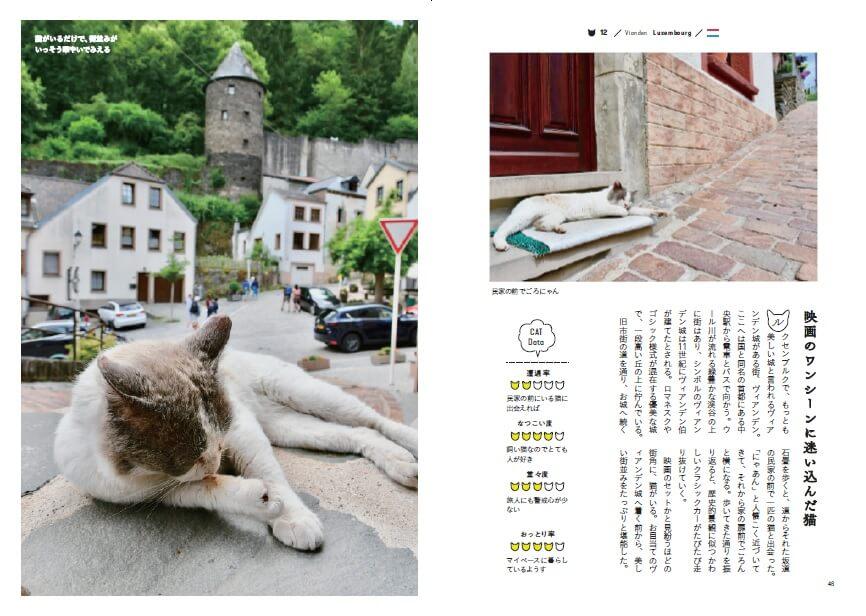 ネコとの出会いやすさや、ネコの性格などを街別にまとめた「Cat Date」 by「世界の美しい街の美しいネコ 完全版」