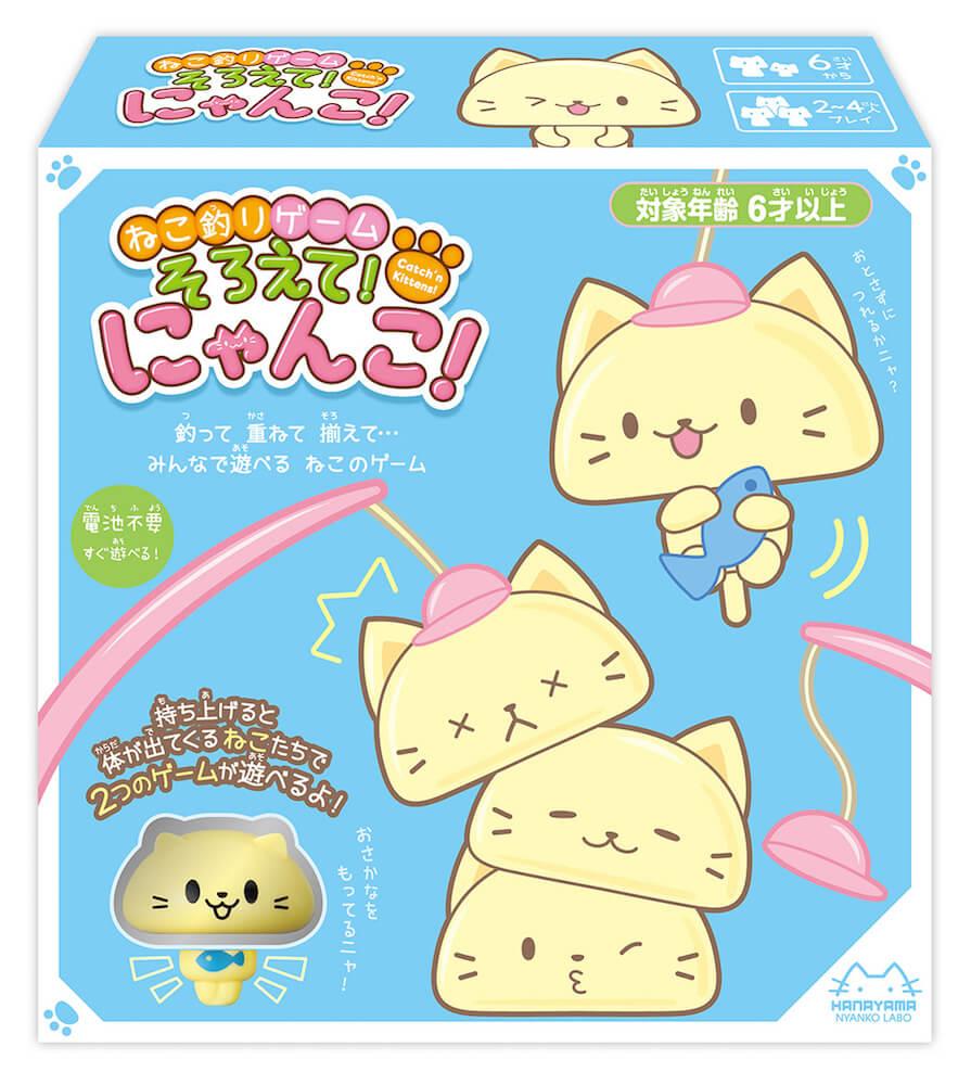 玩具「ねこ釣りゲーム そろえて!にゃんこ!」製品パッケージ