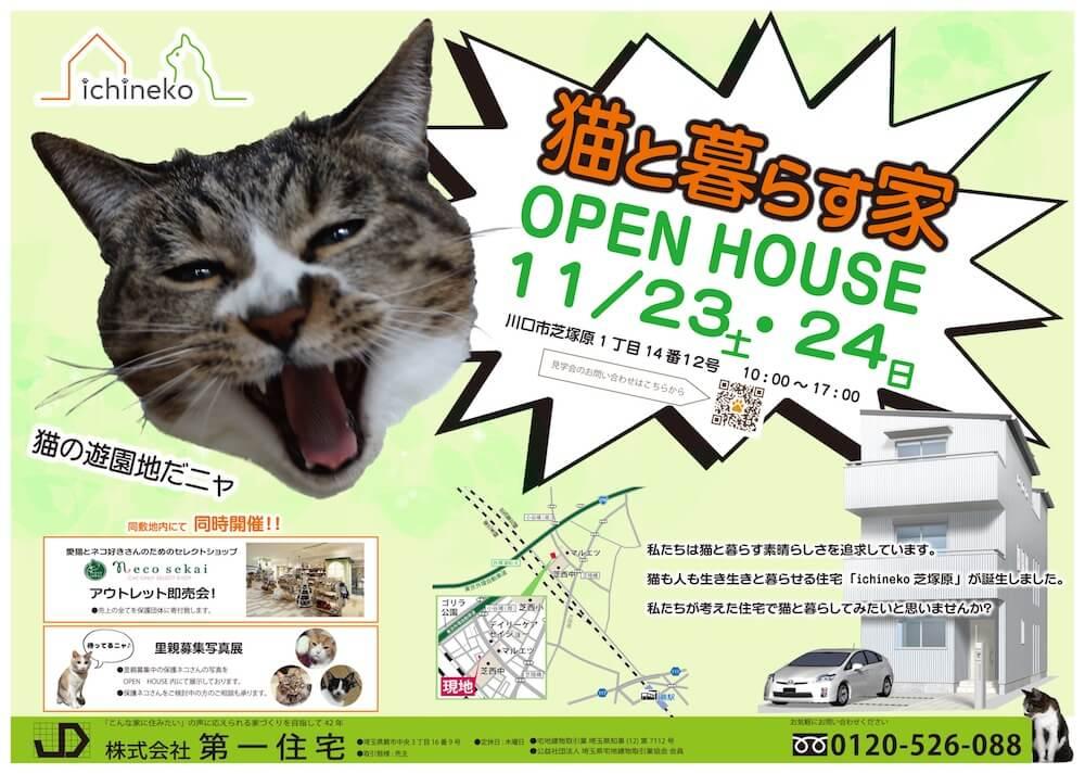 猫共生型分譲住宅「ichineko(いちねこ)」の第2弾、「ichineko 芝塚原」のパンフレット