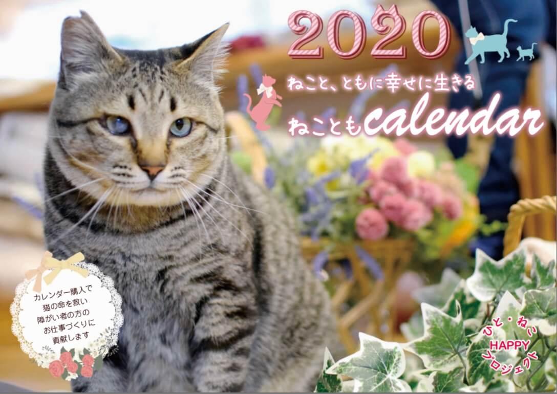 「2020年ねこともカレンダー」の表紙 by 福岡ねこともの会