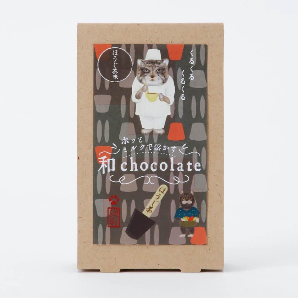 「ホットミルクで溶かす和チョコレート」ほうじ茶味の商品パッケージ