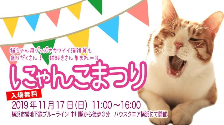 猫好きのためのイベント「にゃんこまつり」メインビジュアル
