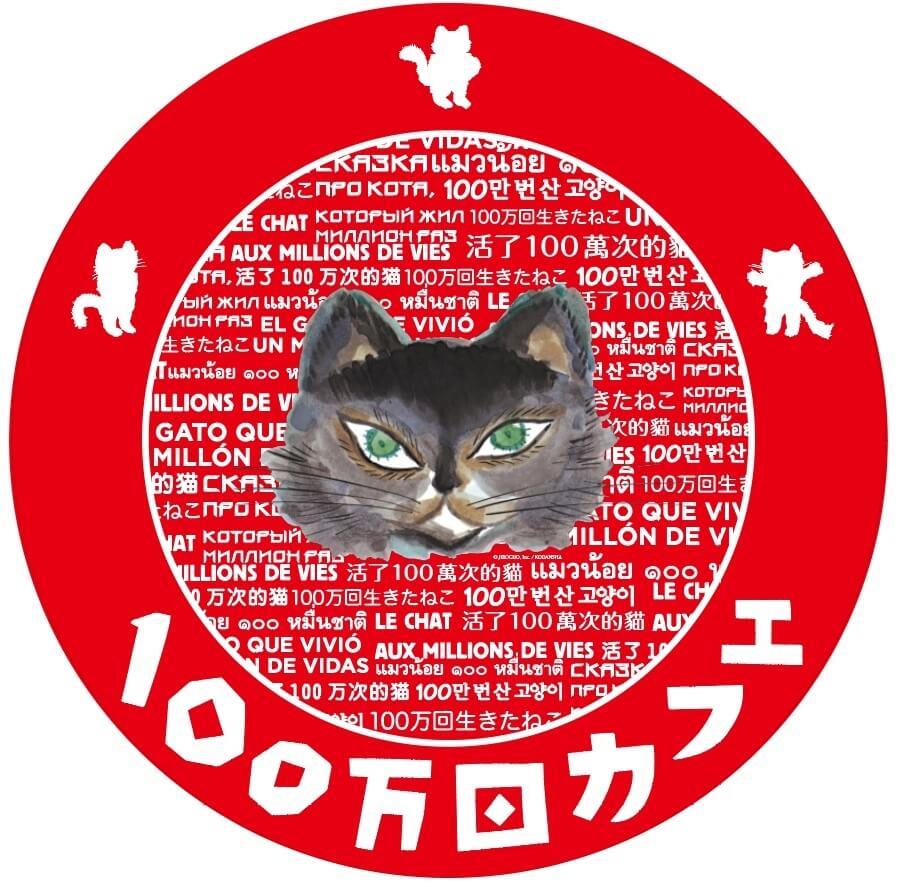 丸善池袋のMARUZEN caféと絵本「100万回生きたねこ」がコラボした「100万回カフェ」のロゴ