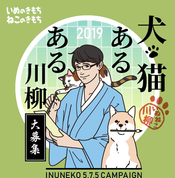 「いぬのきもち」「ねこのきもち」が主催するコンテスト「犬・猫あるある川柳」