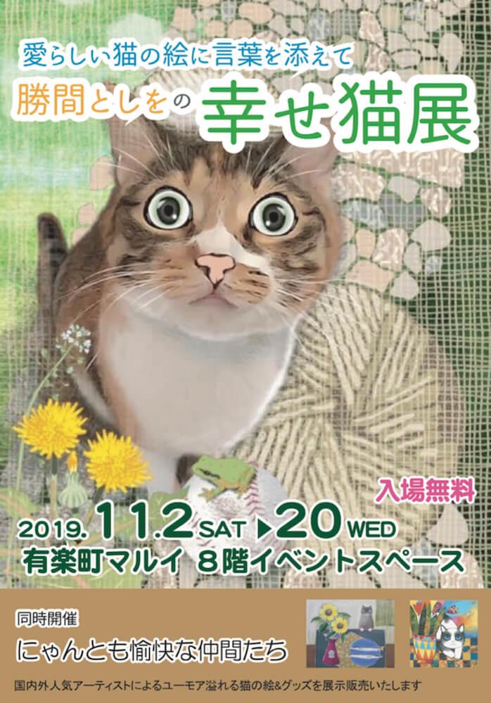 「愛らしい猫の絵に言葉を添えて~ 勝間としをの幸せ猫展」メインビジュアル