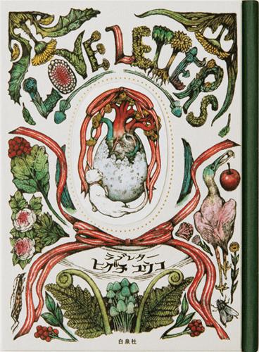 ヒグチユウコさんの絵本作品「ラブレター」(MOEのえほん)の表紙