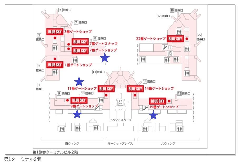 TOKYO CROWN CATの「ロイヤルミルクティーウエハース」販売場所 in 羽田空港第一ターミナルにあるショップ「BLUE SKY」