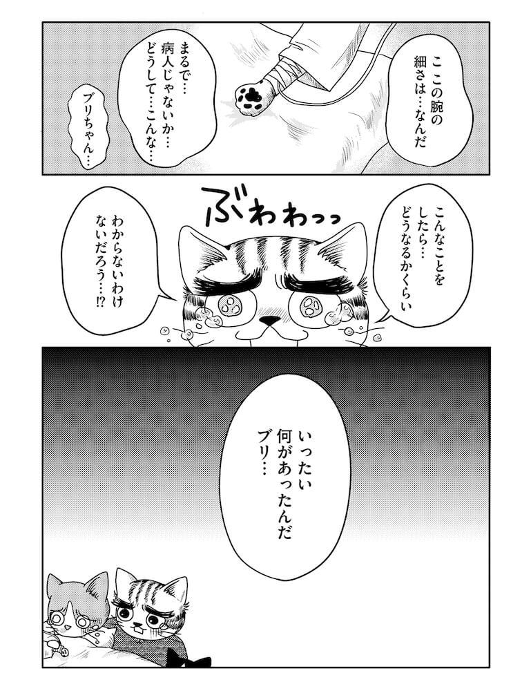 娘の異変に気づき困惑する主人公の猫田 by 漫画「うつを甘くみてました #双極性障害#受け入れる#家族」