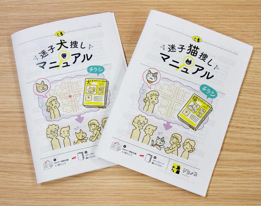 ペットレスキュー代表の藤原博史さんが監修した迷子猫&迷子犬の探し方(捜索)マニュアルの表紙