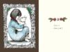 画家ヒグチユウコさんの最新刊は愛しいものたちへ贈る「ラブレター」原画やパネル展も開催中