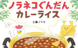 読み終わったらカレーが食べたくなる!人気絵本シリーズの最新刊「ノラネコぐんだん カレーライス」