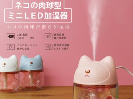 LEDライト肉球がカラフルに光る!イルミネーション機能を搭載したネコ型の加湿器が登場