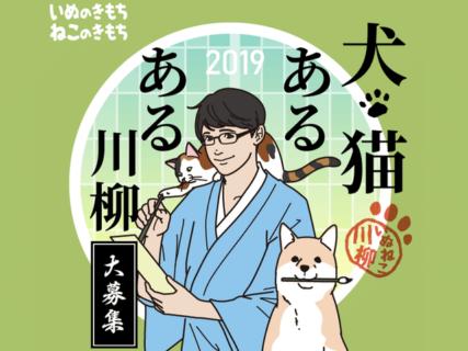 飼い主さんだから分かる「犬猫あるある」を5・7・5の川柳で表現するコンテストが開催中