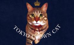 猫をモチーフにした新しい東京土産!スイーツブランド「TOKYO CROWN CAT」が誕生