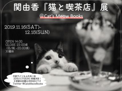 写真集「猫と喫茶店」の展示会が11/16より開催!関由香さんのサイン会や作品解説もあるニャ
